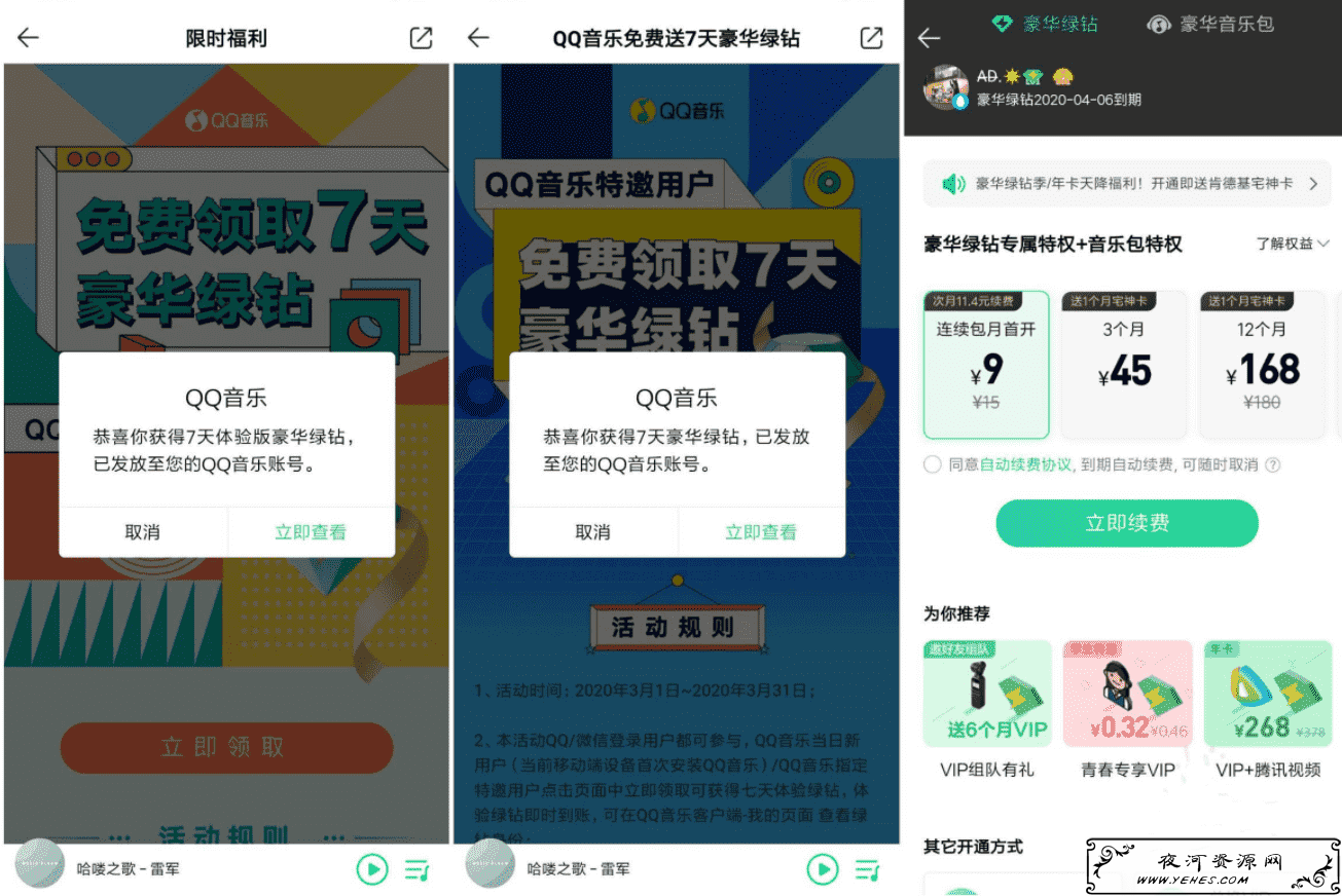 QQ音乐小号领取10-31天QQ豪华绿钻