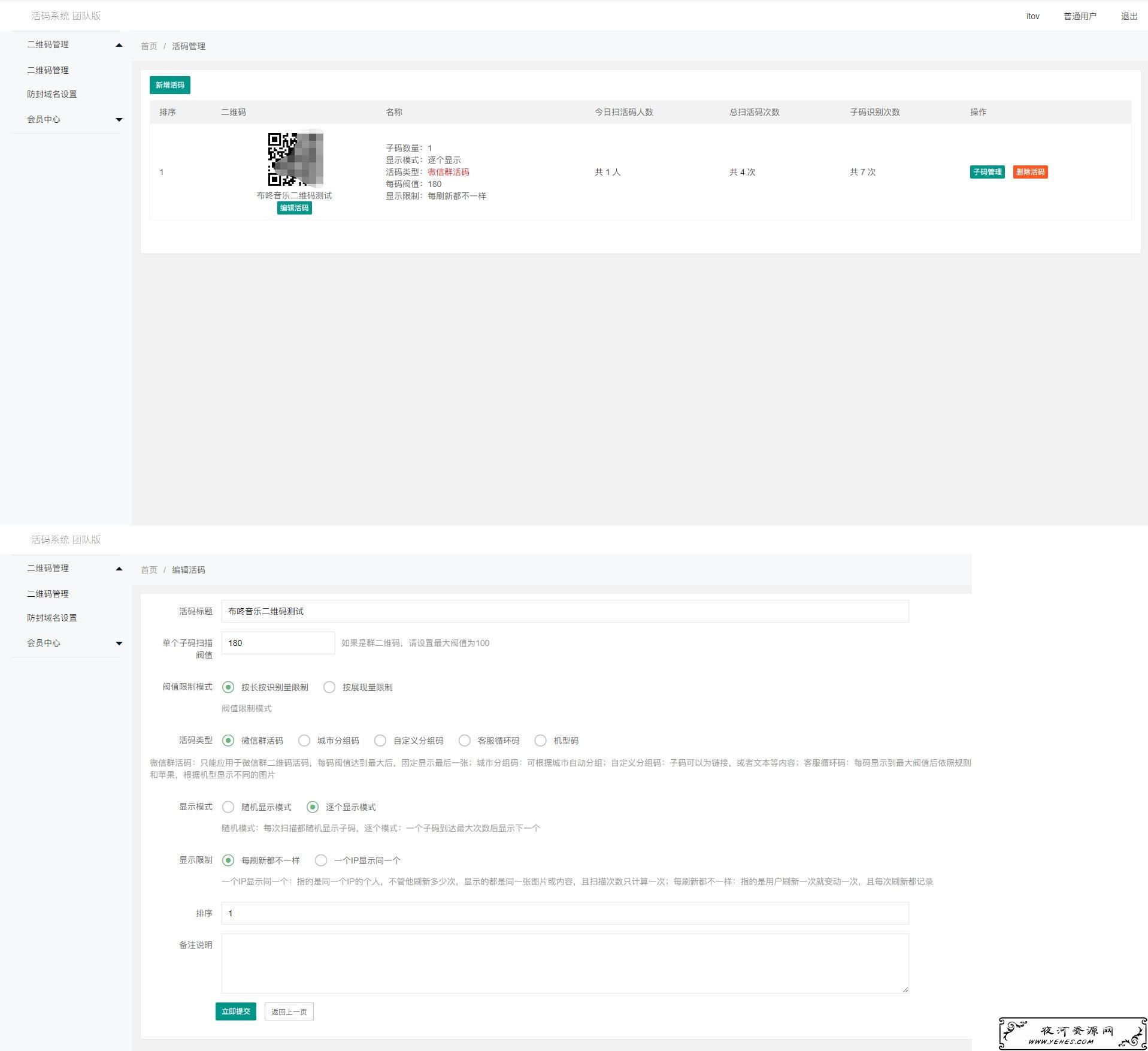 微信裂变活码工具源码、活码系统源码、微信解除扫码人数限制程序源码
