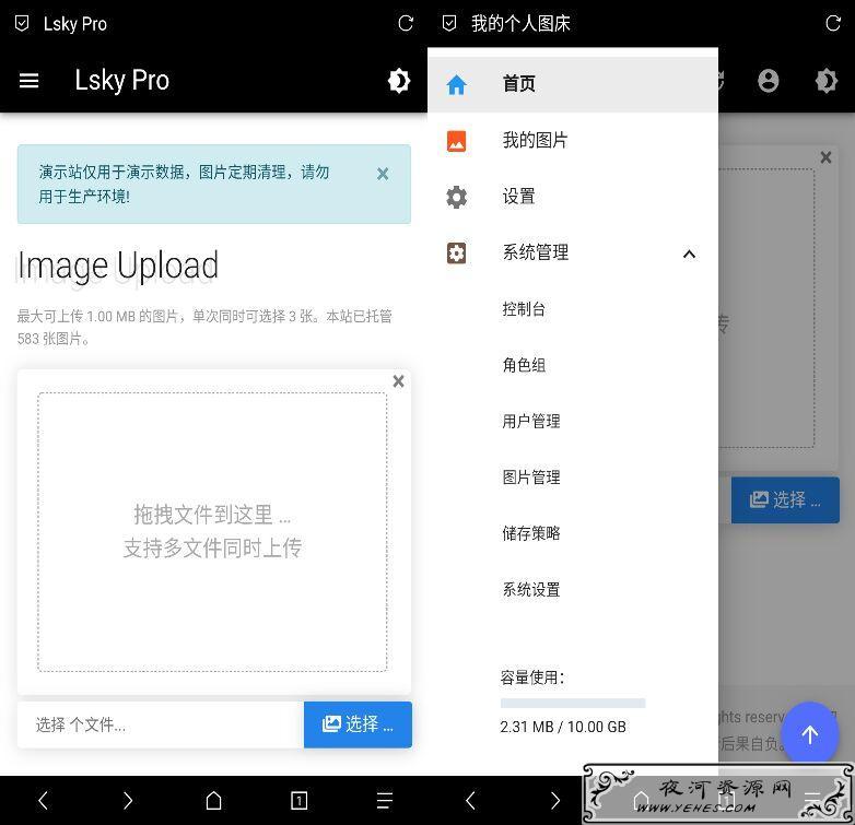 Lsky Pro兰空图床v1.6.0图床程序网站源码支持腾讯云阿里云七牛云等