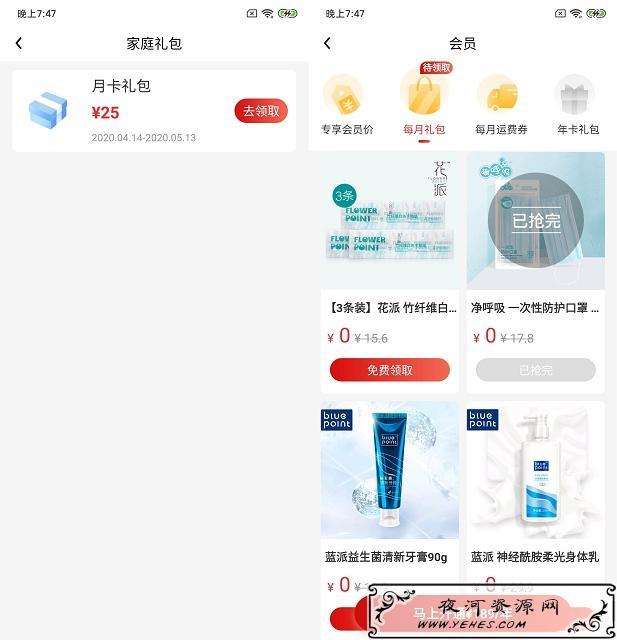 优酷/搜狐会员0.01元撸2个包邮实物