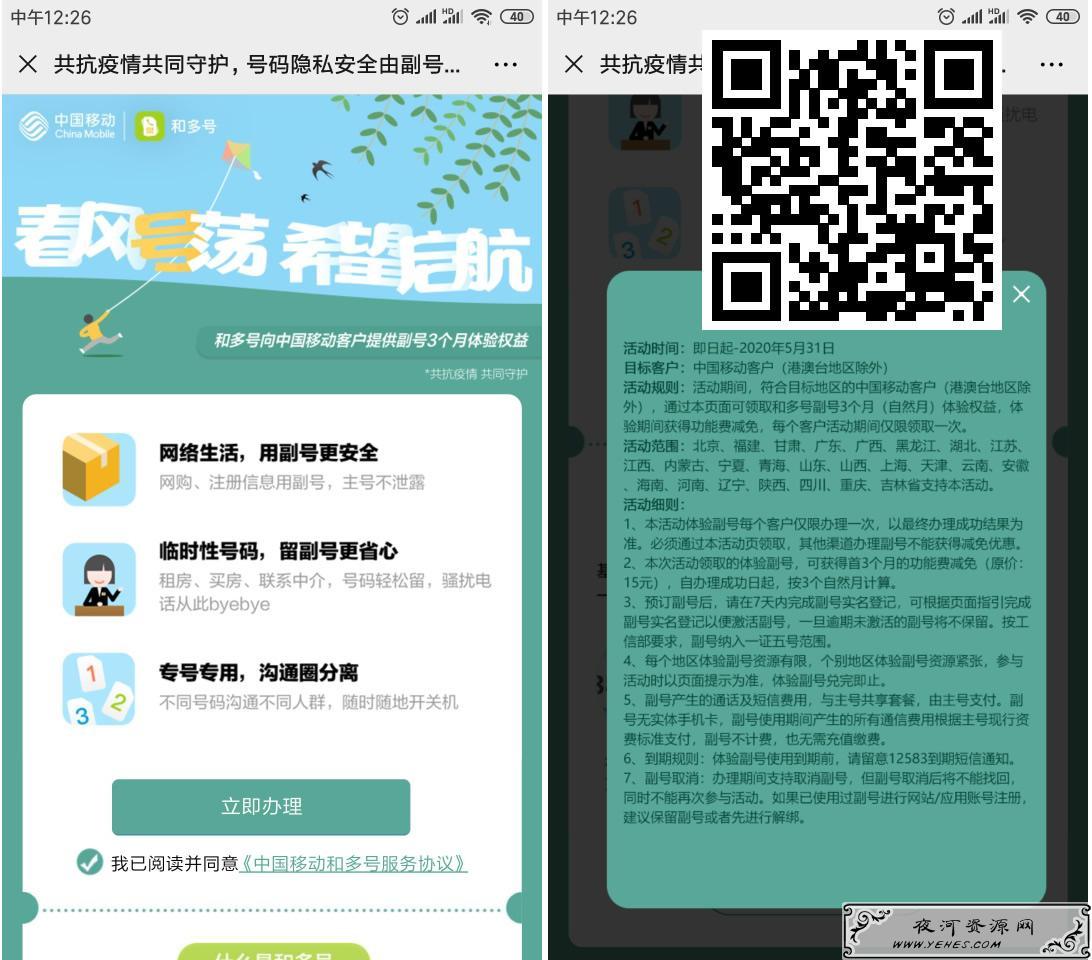 免费领中国移动3个月和多号副卡体验权益