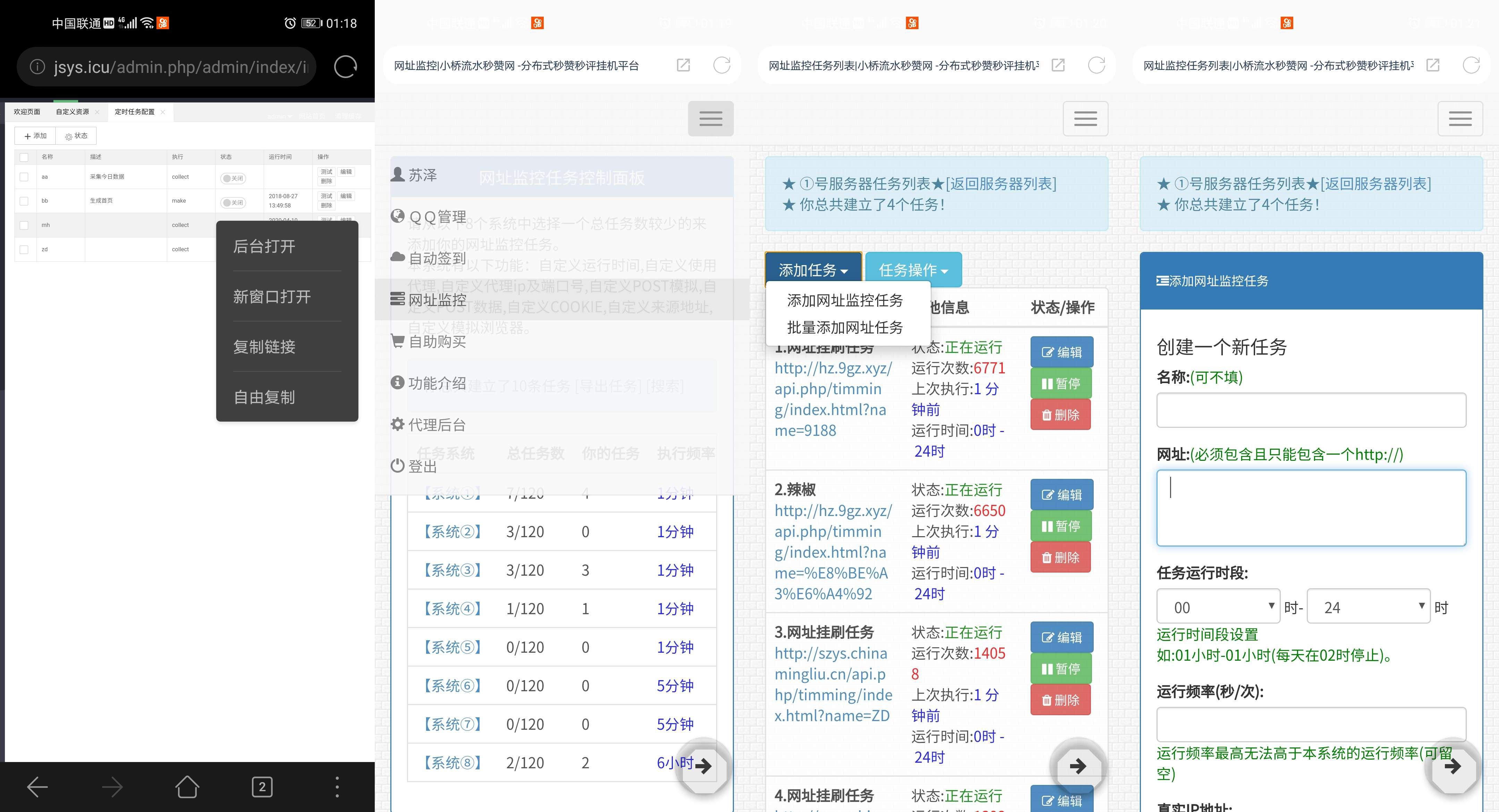 苹果cms影视采集影视监控设置方法