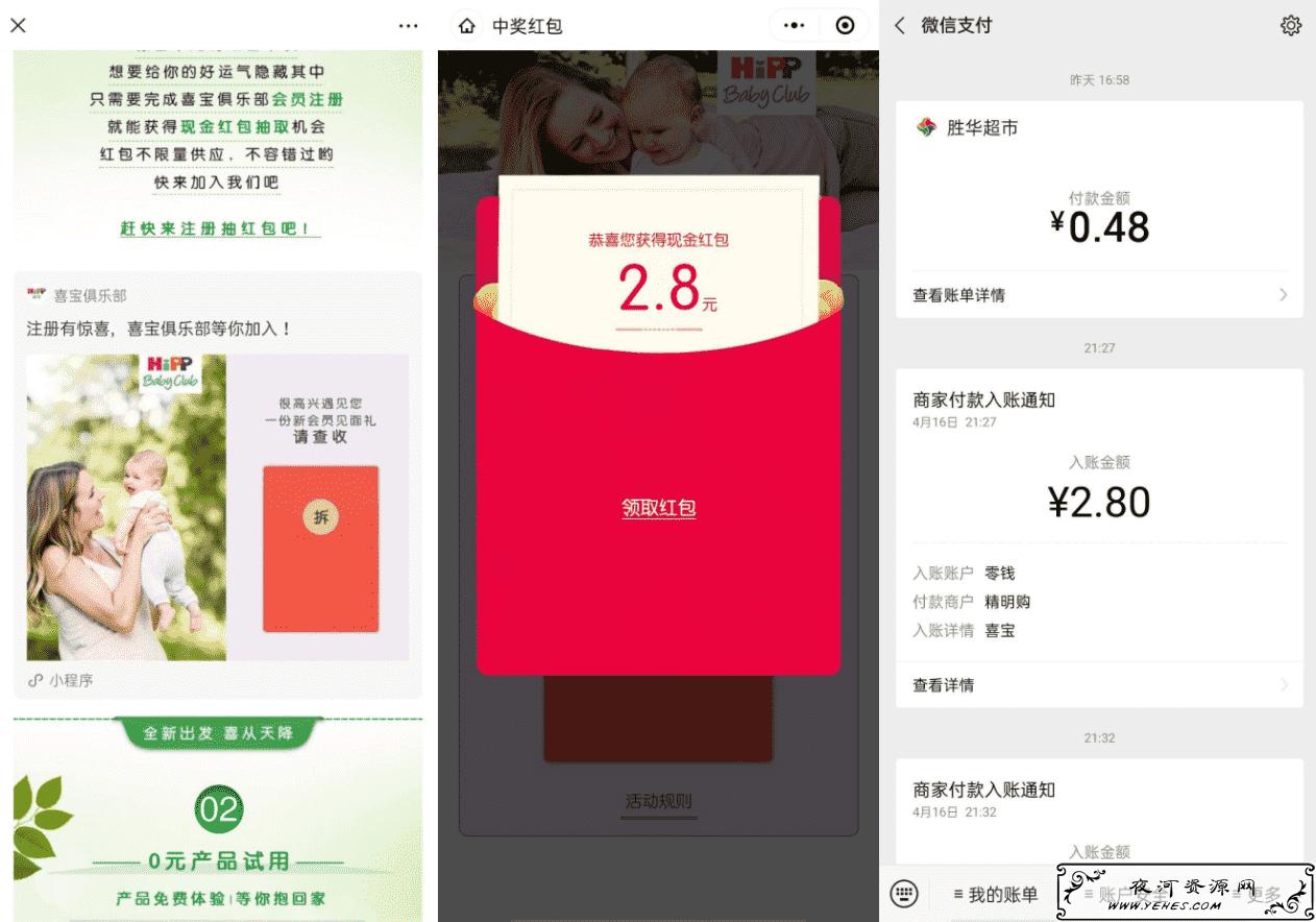 HiPP喜宝领随机微信红包亲测2.8元