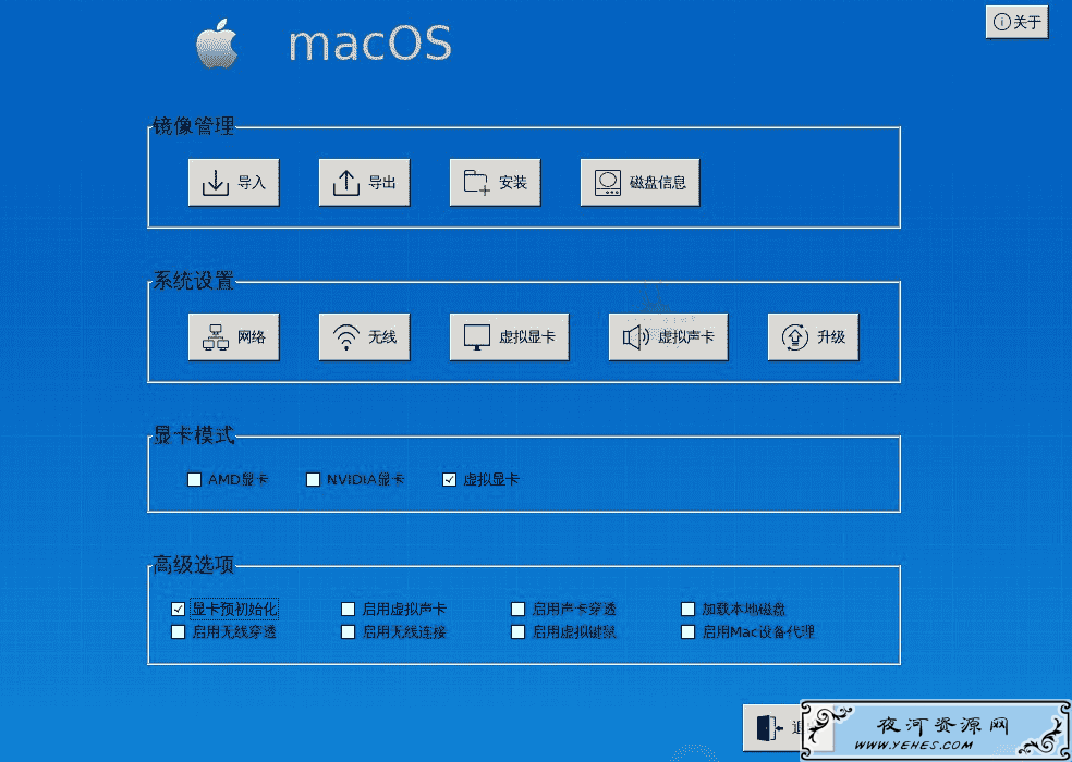 傻瓜式安装黑苹果PearBIOS