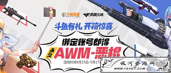 斗鱼有礼绑定账号得永久AWM-恶棍道具 开箱得各种道具