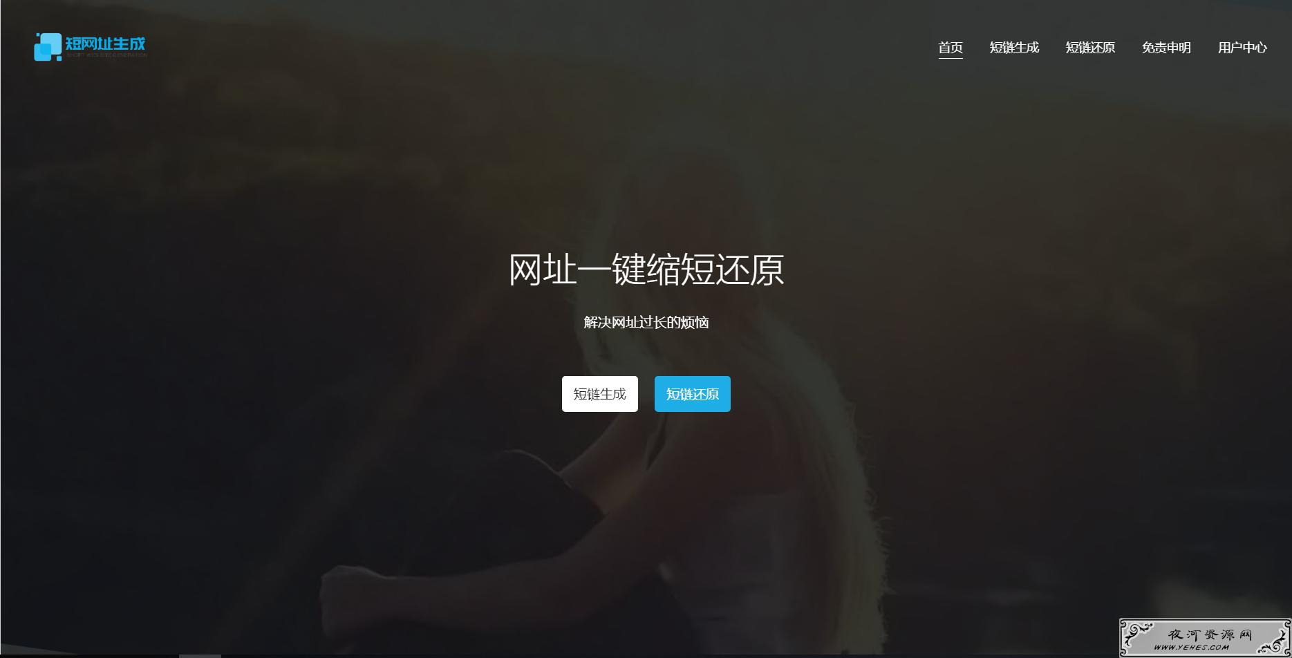 PHP短网址生成源码