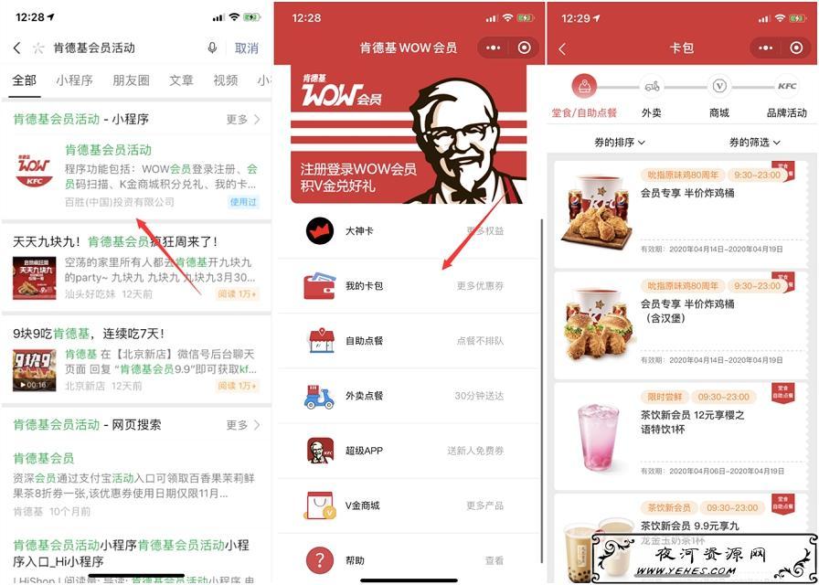 KFC肯德基活动 领两张半价炸鸡桶优惠券