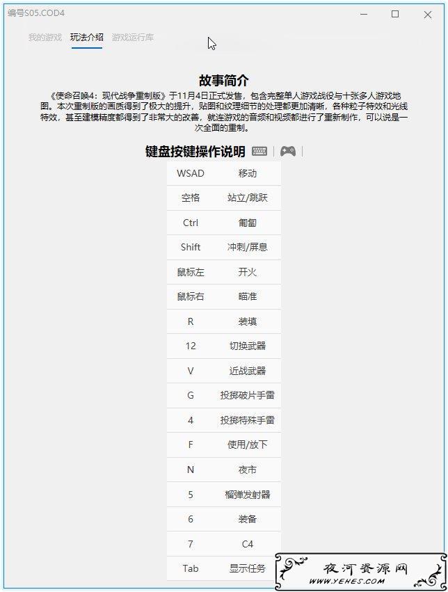 《使命召唤4:现代战争重制版》v1.13中文汉化版附全情报收集存档