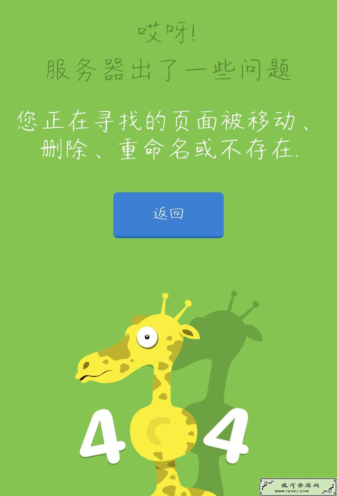 十分漂亮的小鹿动态404单页源码