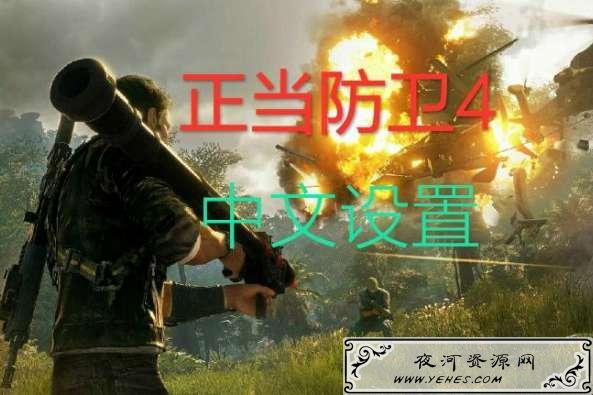 正当防卫怎么设置中文教程