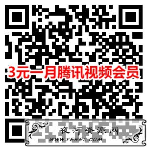 京东学生用户3元购买1个月腾讯视频会员