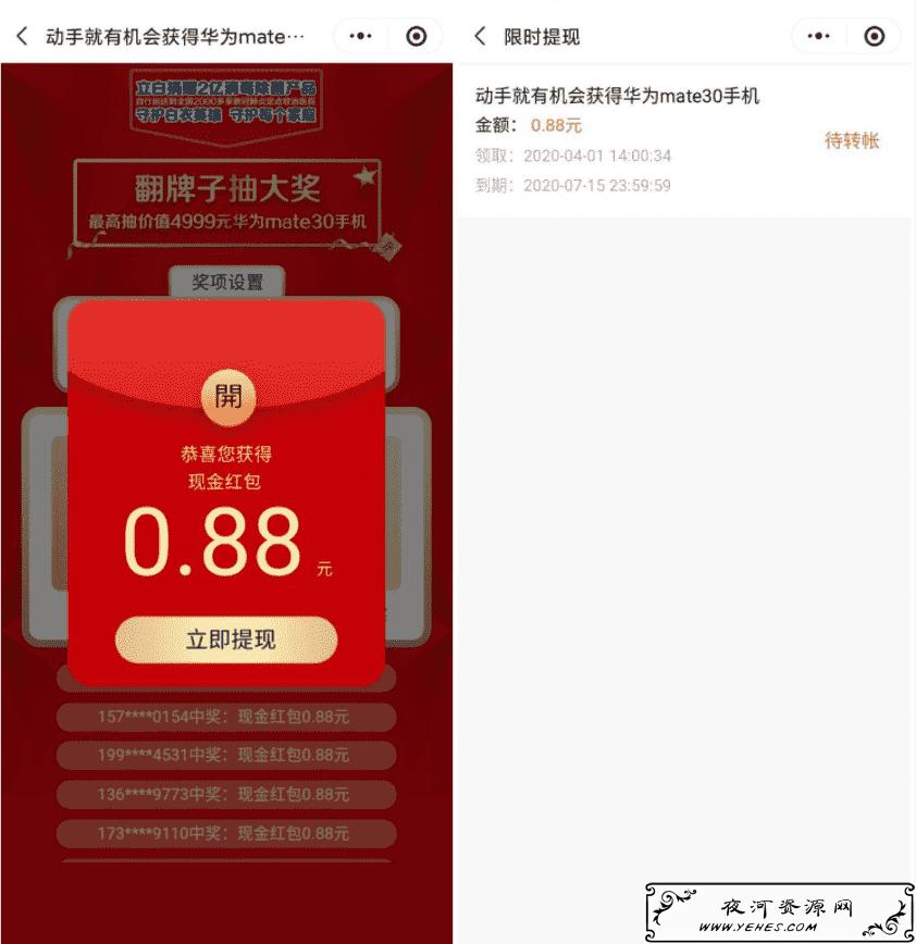 立白翻牌子必中0.88元微信红包