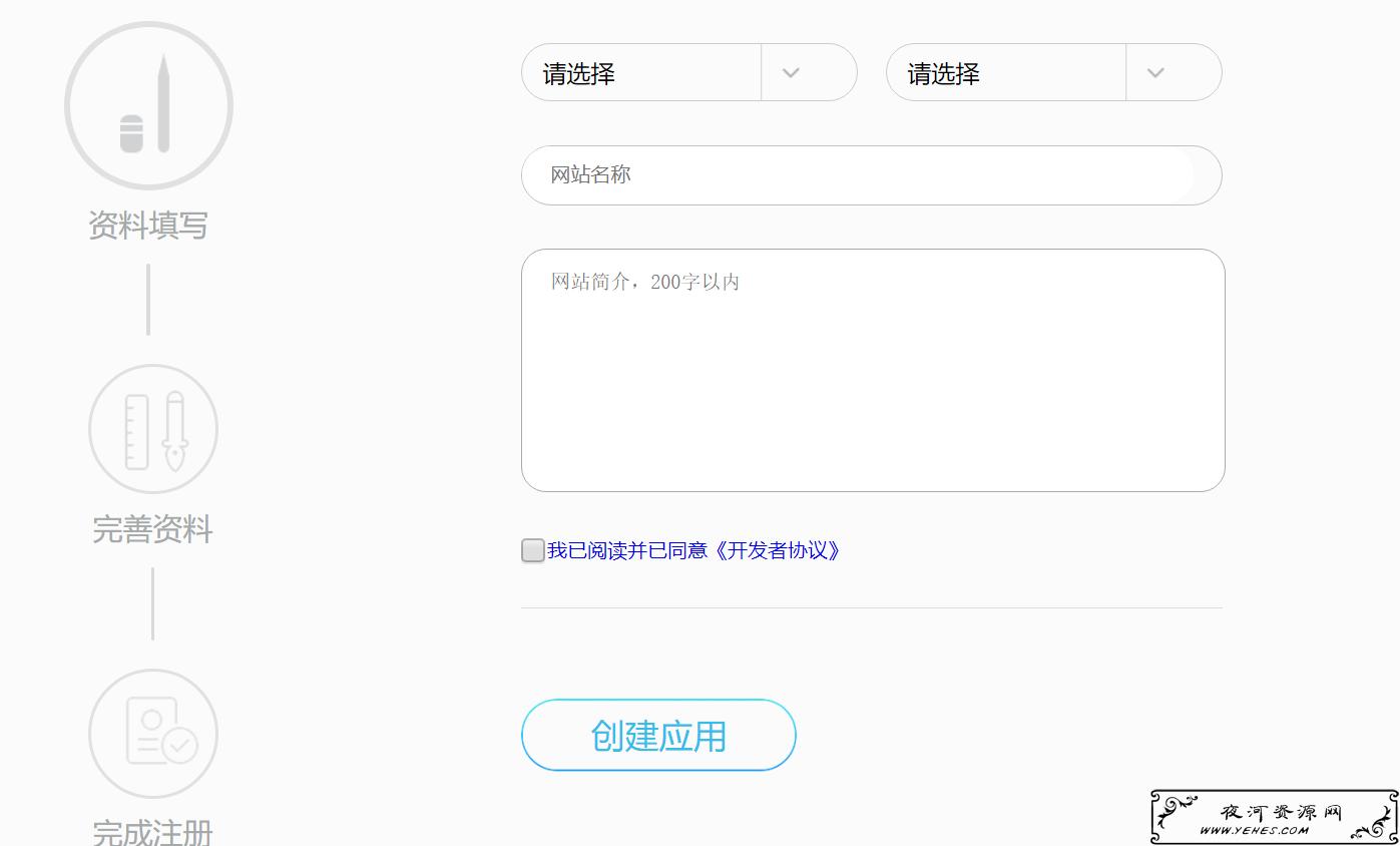 未北岸域名如何接入QQ互联教程