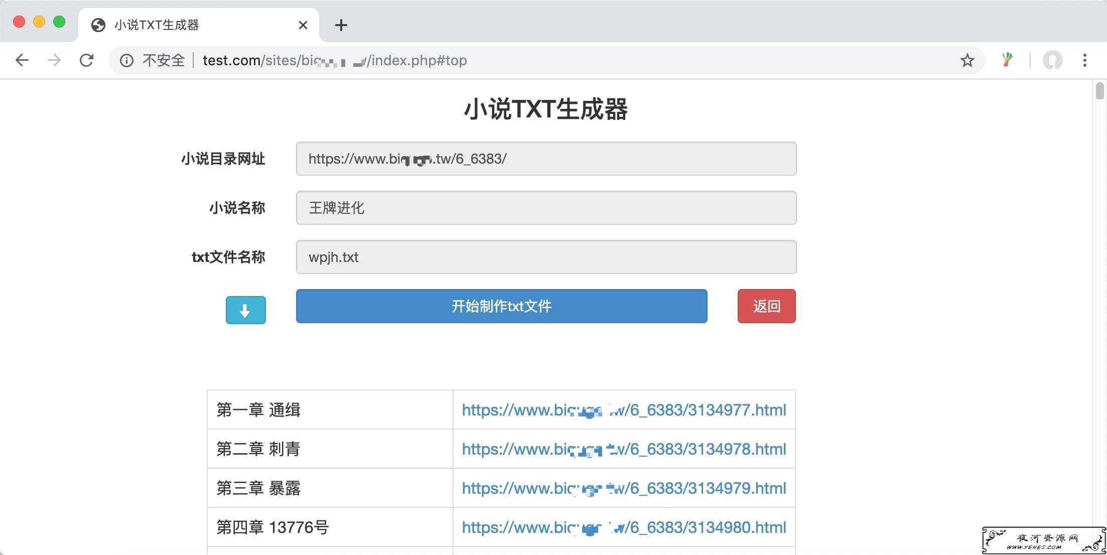 PHP在线小说生成器网站源码