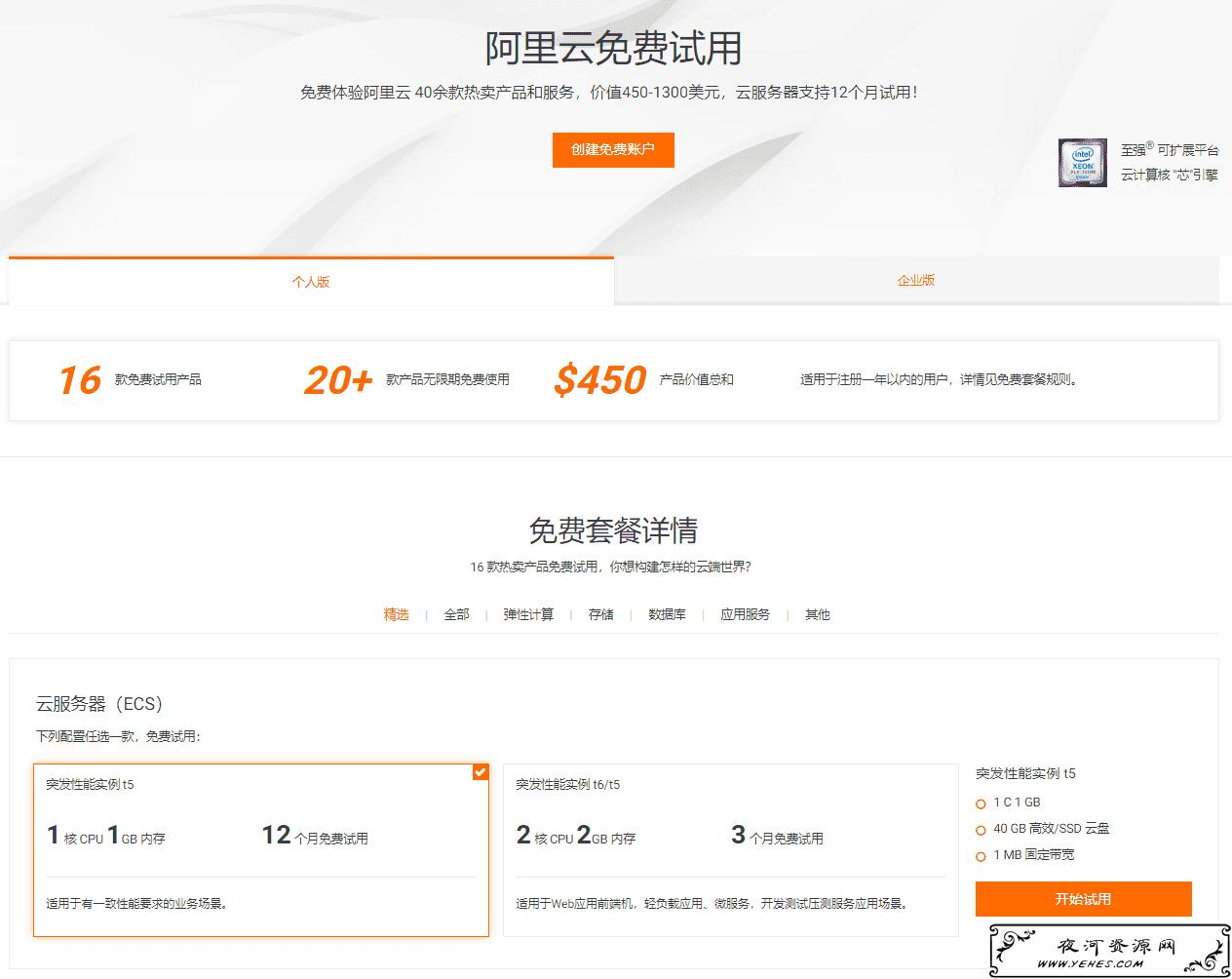 撸1年阿里云国际香港ECS服务器