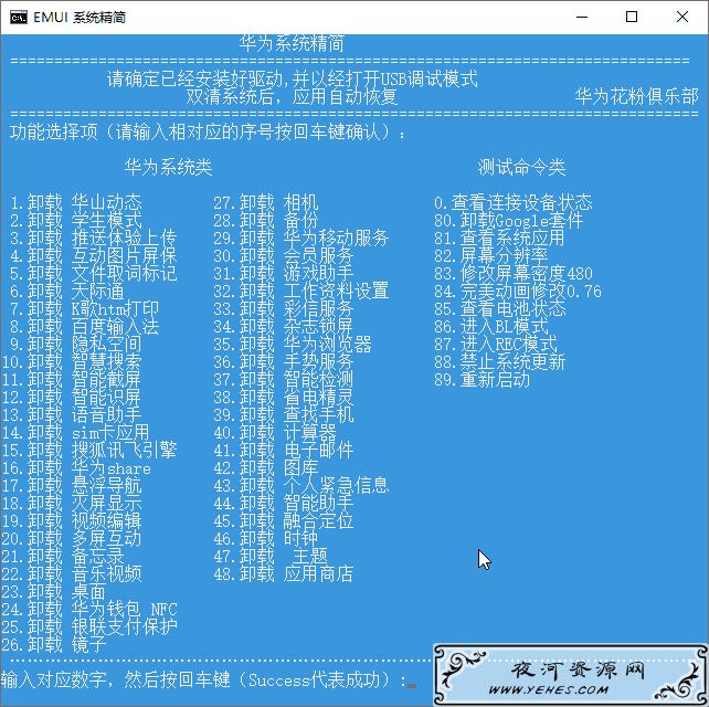 华为手机免root删除内置软件