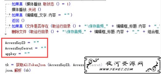 阿里云智能文字转语音E语言源码