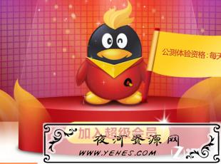 首发0.01元开年费QQ超级会员SVIP