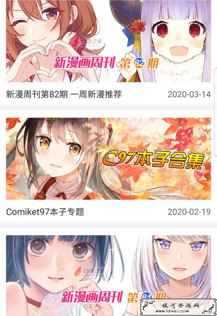 动漫之家2.7.025解锁会员去广告破解版