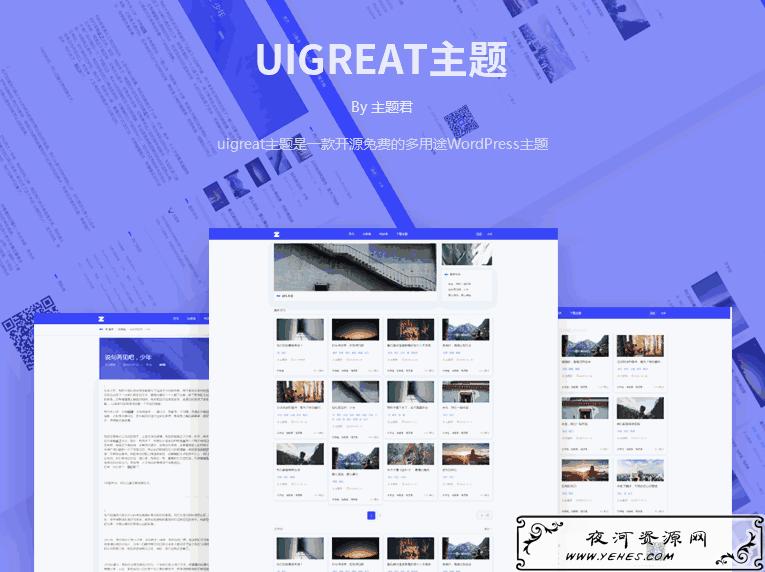 WordPress最新Uigreat个人博客设计资源主题