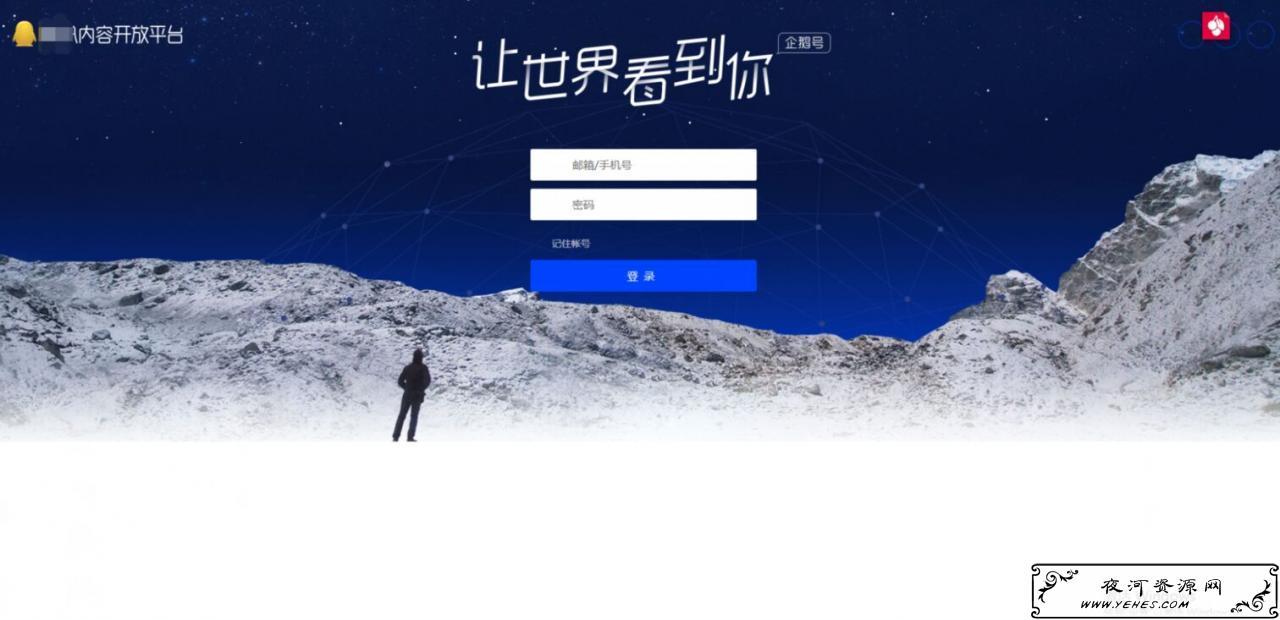 高仿某讯网平台登录页源码