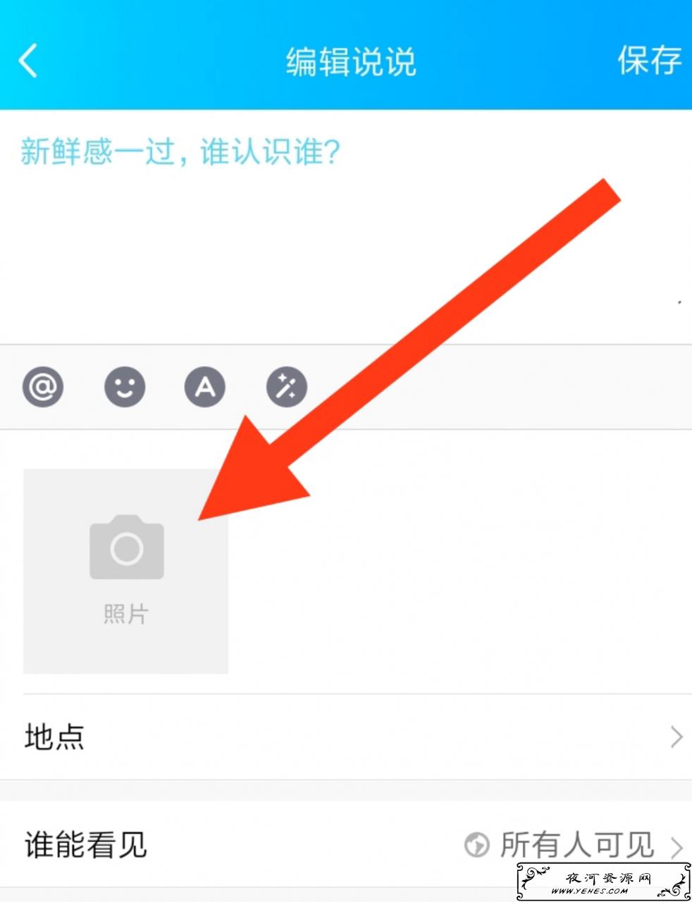 如何去掉QQ名片资料显示空间的文字内容教程