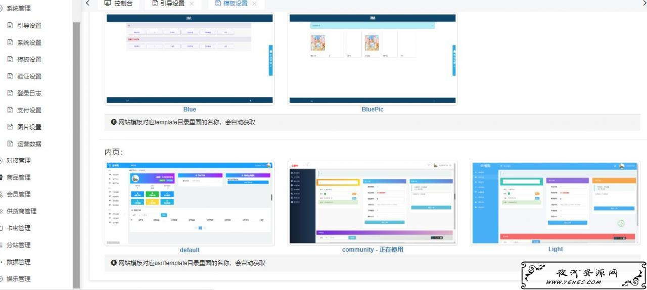 最新版云铺购代刷网系统全开源可运营程序