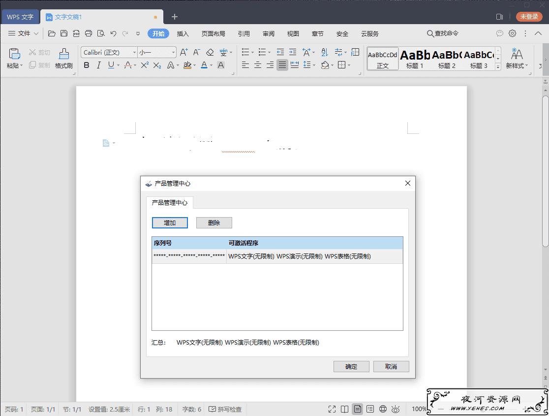 WPS Office 2019_激活工具