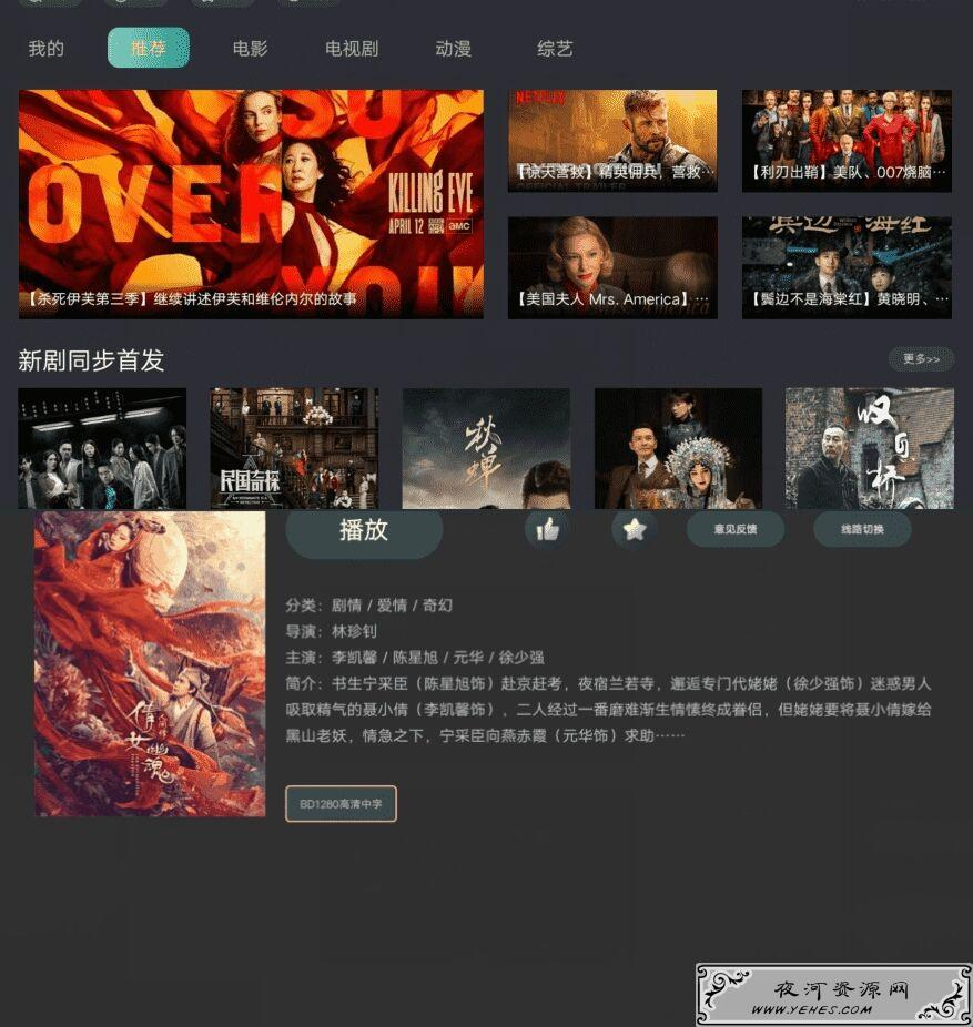 91影视电视版v1.0.4 全网影视高速看