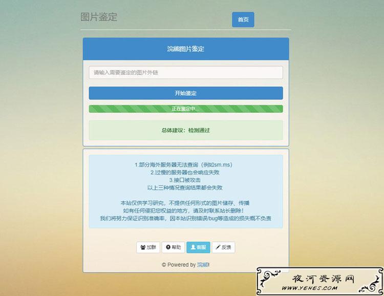 PHP图片鉴黄检测图片鉴定小助手源码