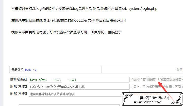 一款价值188元的Zblog仿资源网模板