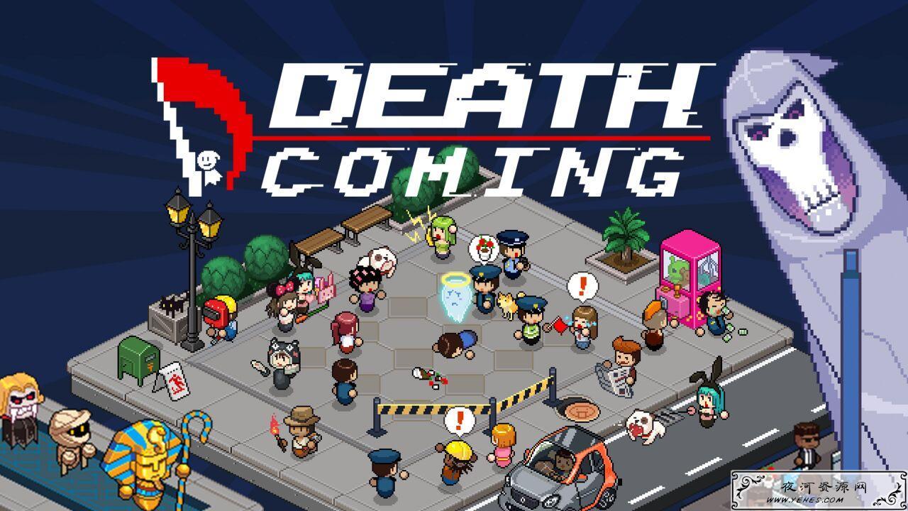 Epic商店免费领取游戏《死神来了》