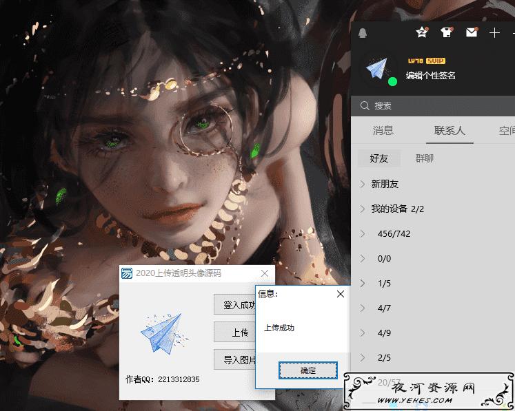 2020最新上传透明QQ头像工具+易语言源码
