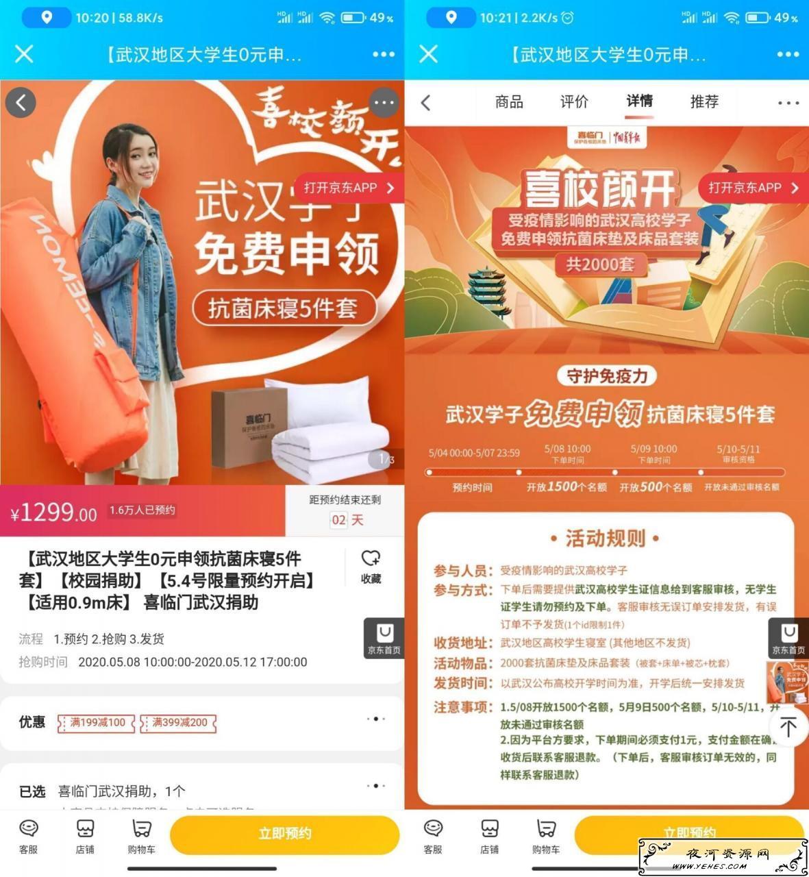 武汉地区大学生0元申领抗菌床寝5件套