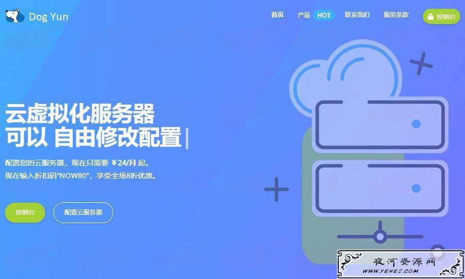 狗云DogYun:圣何塞CN2 GIA线路经典云月付15.6元起/动态云支持小时计费