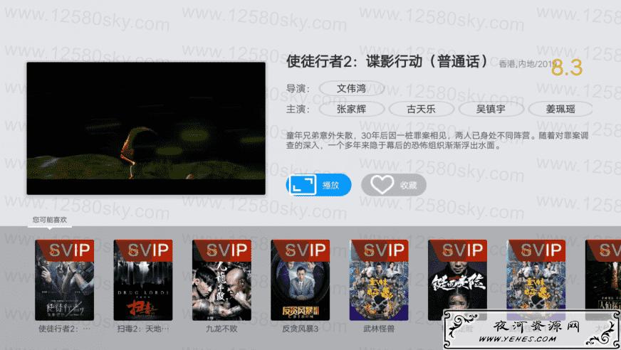 CIBN聚精彩盒子版v6.3.1无需登陆免费观看所有片库