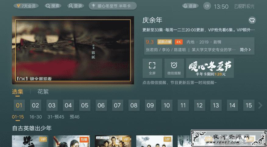安卓云视听极光v5.4.0去广告_电视盒子应用