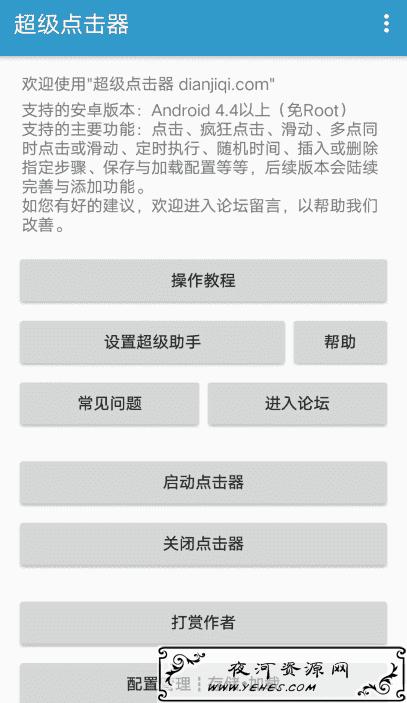 安卓超级点击器高级版v2.1 解放双手