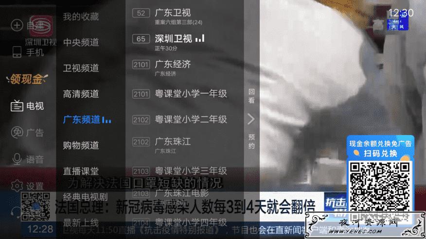 电视家v2.0_v2.13.22 无广告频道VIP版