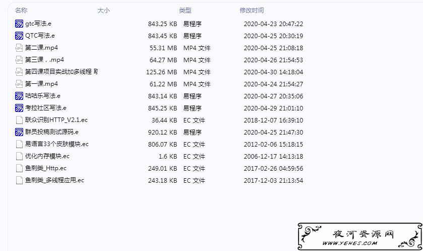 注册机全套写法+实战易语言源码+模板