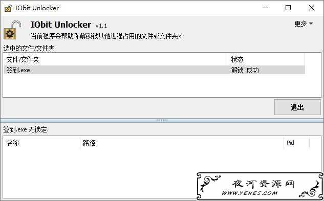 IObit Unlocker v1.1.2.1文件/文件夹占用解锁工具
