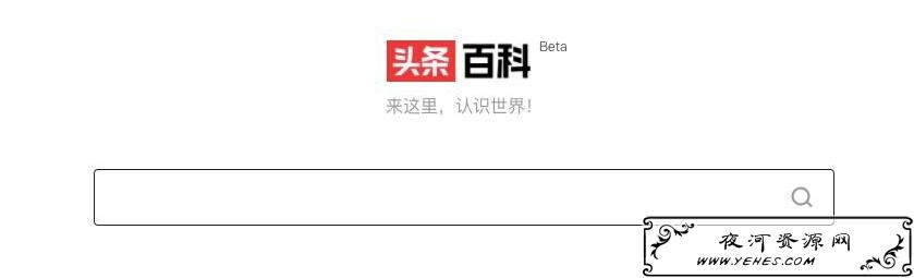 字节跳动上线头条百科网页测试版,启用域名baike.com