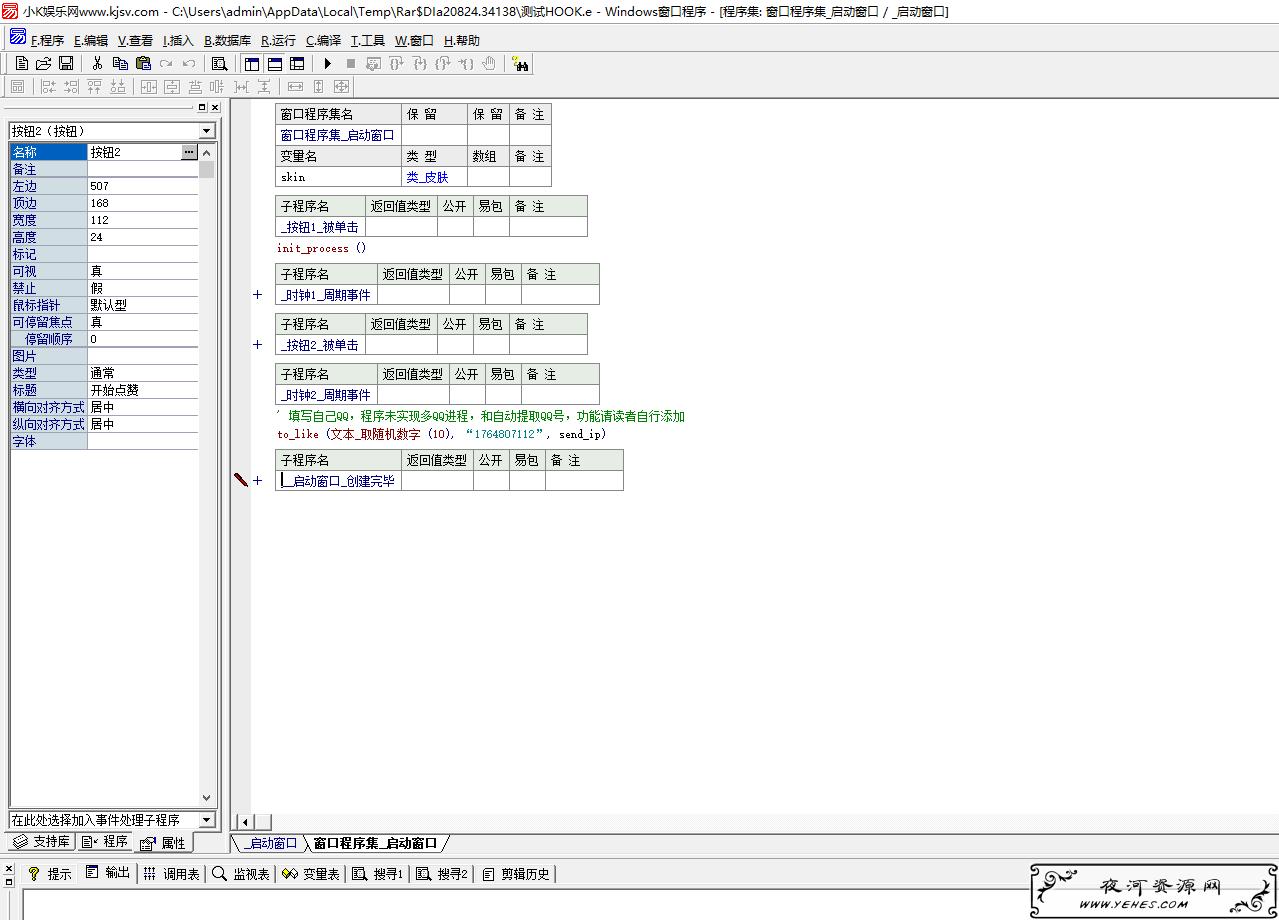 QQ点赞器-简单实现原理及成品源码