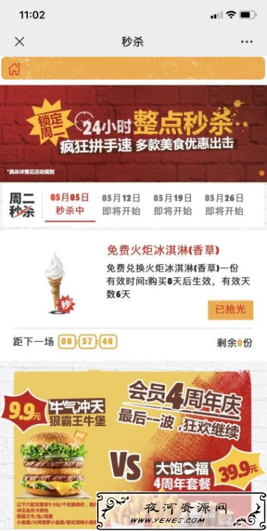 汉堡王免费吃火炬冰淇淋