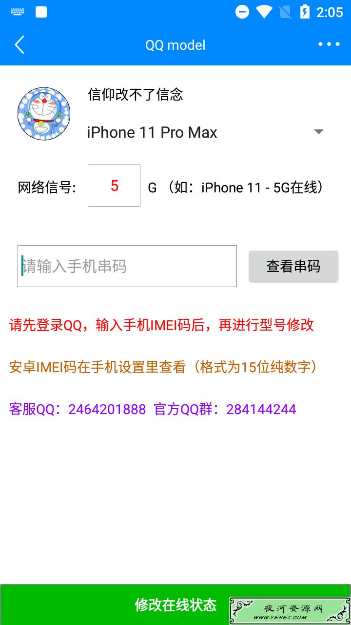 安卓版修改手机QQ在线机型工具
