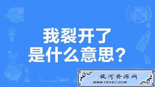"""【网络用语】""""我裂开了""""是什么意思?"""