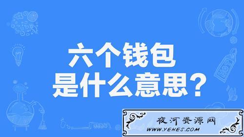 """【网络用语】""""六个钱包""""是什么意思?"""