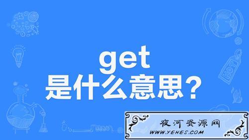 """【网络用语】""""Get""""是什么意思?"""