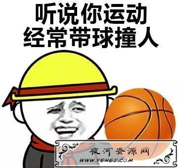 """【网络用语】""""带球撞人""""是什么意思?"""