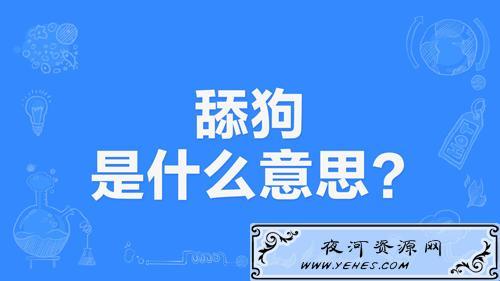 """【网络用语】""""舔狗""""是什么意思?"""